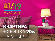 ЖК «Кварталы 21/19». Скидка до 500 тыс. руб. Квартиры комфорт-класса от застройщика.